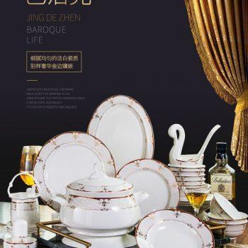 ZPK-218 景德镇陶瓷 56头碗碟餐具套装家用欧式骨瓷碗筷陶瓷套碗盘子组合巴洛克