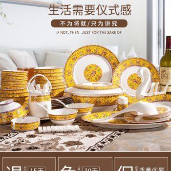 ZPK275-JFY15 景德镇陶瓷 56头60头餐具家用小清晰碗盘套装结婚送礼帝王黄缠枝莲