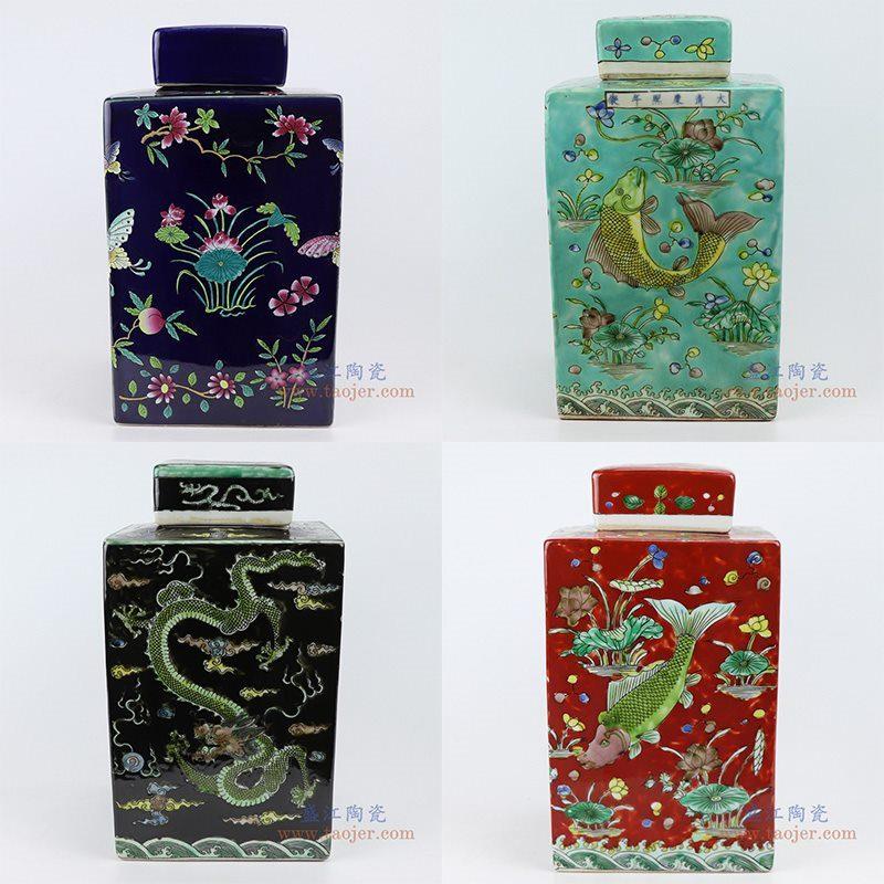 粉彩四方带盖罐储物罐 四款可选组合图
