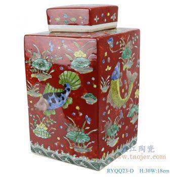 RYQQ23-D 粉彩鱼藻纹四方带盖罐储物罐红色 红底