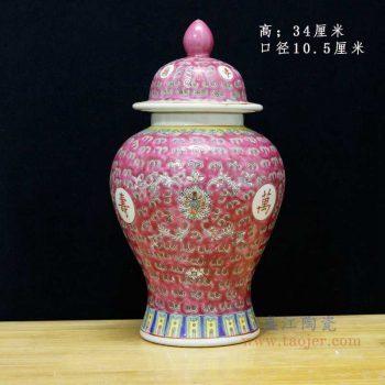 RZBU03-C 粉彩万寿无疆凤尾纹将军罐 红色红底