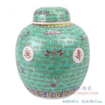 RZBU09-A 粉彩万寿无疆缠枝蝙蝠纹茶叶罐 绿地
