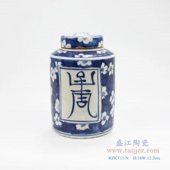 RZKT11-N 仿古 手绘青花蓝底寿字纹直身盖罐 迷你罐