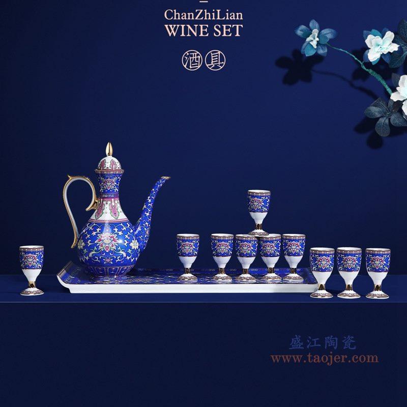 上图:景泰蓝珐琅彩缠枝莲酒具套装14件 帝王蓝色 购买请点击图片