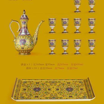 RYGJ02-组合-景泰蓝珐琅彩缠枝莲酒具套装14件 帝王蓝色,帝王绿色,帝王黄色
