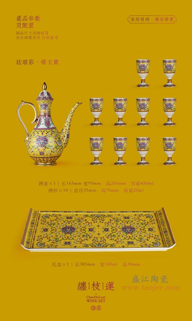 上图:景泰蓝珐琅彩缠枝莲酒具套装14件 帝王黄色 购买请点击图片