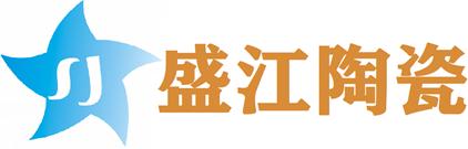景德镇盛江陶瓷有限公司