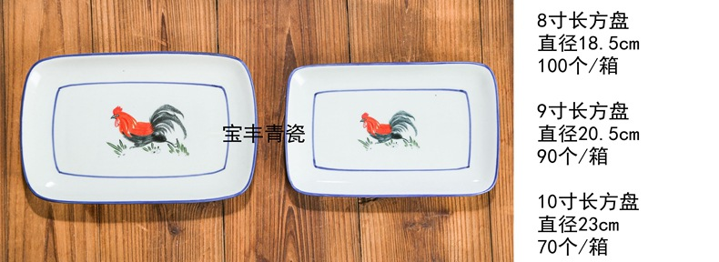 餐具新款青瓷公鸡系列尺寸介绍