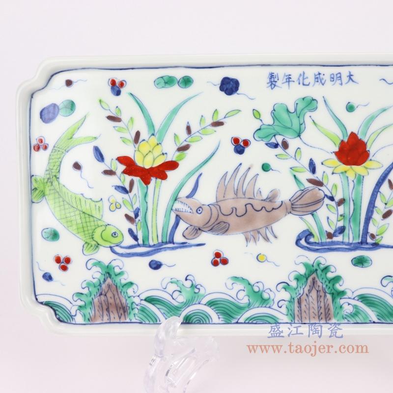 柴窑明成化斗彩鱼纹天字茶盘仿制古董瓷器