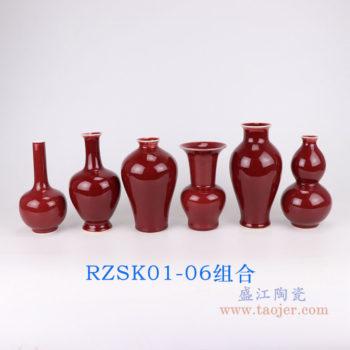 RZSK01-06 颜色釉郎红釉小花瓶郎红葫芦瓶赏瓶花菇等