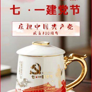 七 · 一建党节,纪念建党一百(100)周年礼品杯——描金百川杯套装(海纳百川)
