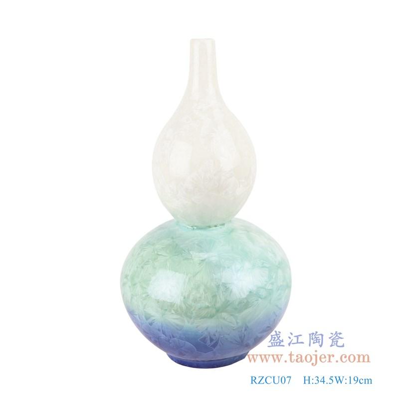 RZCU07 结晶釉白绿蓝尖嘴葫芦瓶