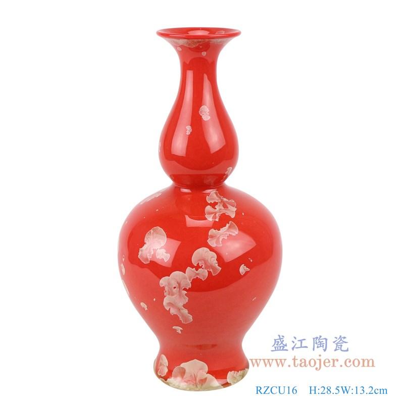 RZCU16 结晶釉红底红色异形葫芦瓶