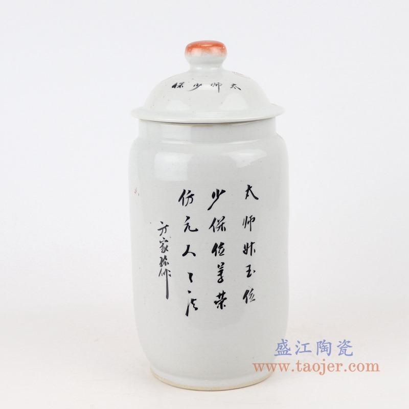 RZIH18-A 矾红狮子纹直筒盖罐一对背面