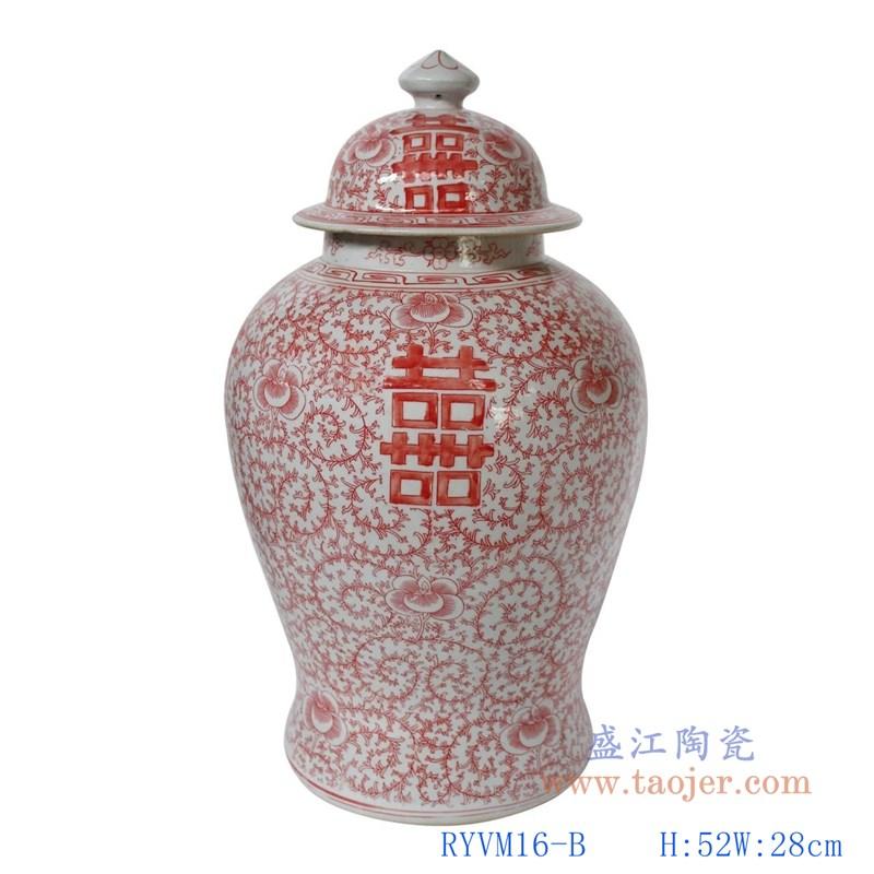 RYVM16-B 矾红串花缠枝莲喜字纹将军罐