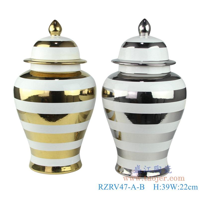 RZRV47-A-B金银条纹将军罐