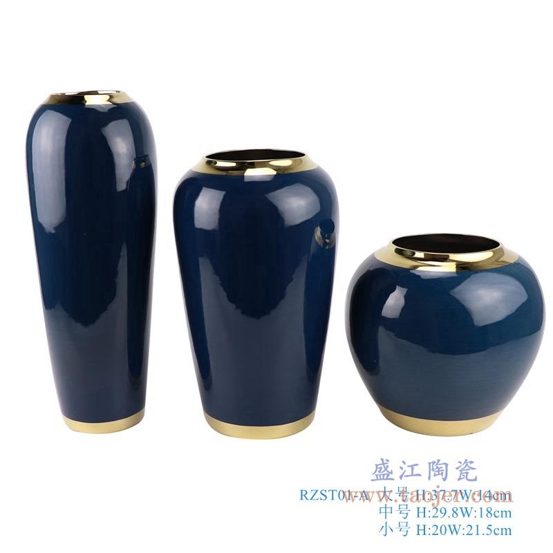 RZST01-A  颜色釉深蓝色镀金花器三件套