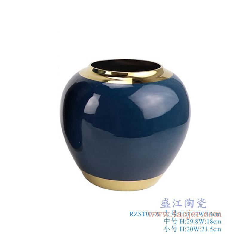RZST01-A 小号 颜色釉深蓝色镀金花器三件套底部
