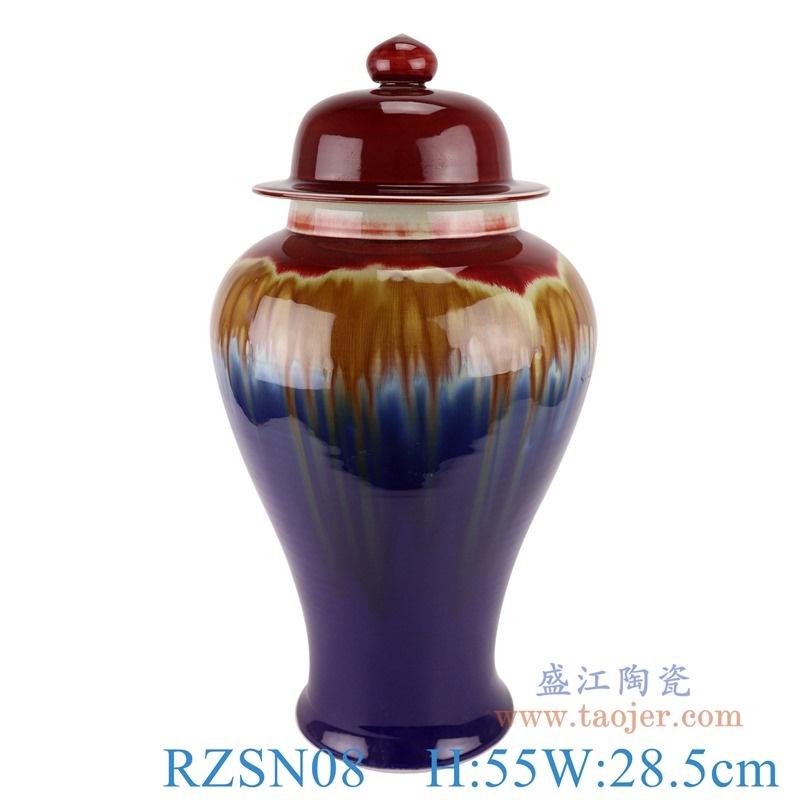 上图:RZSN08郎红釉窑变蓝色将军罐