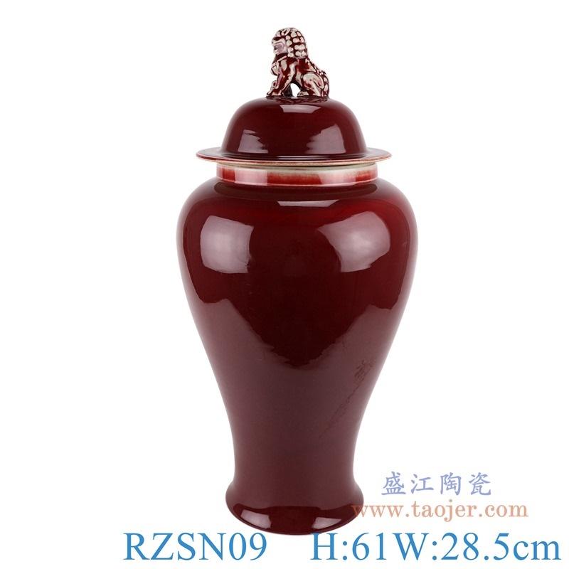 上图:RZSN09郎红釉狮子头将军罐