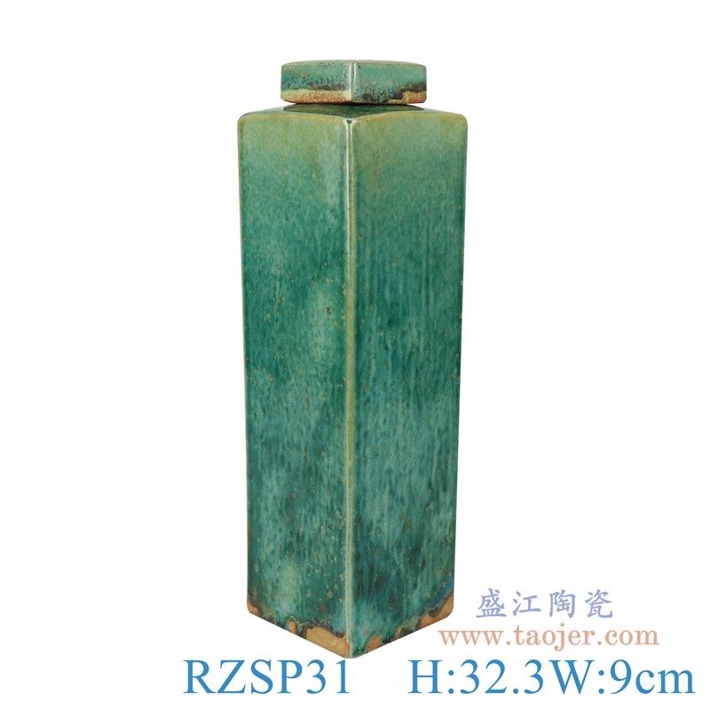 上图:RZSP31颜色釉窑变绿色四方罐