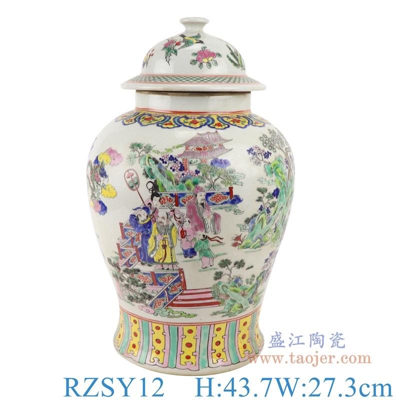 上图:RZSY12仿古粉彩人物山水将军罐