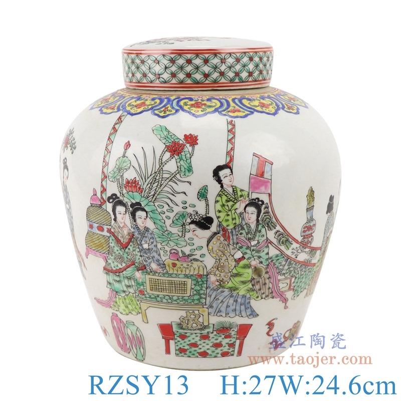 上图:RZSY13仿古粉彩人物仕女坛罐子盖罐