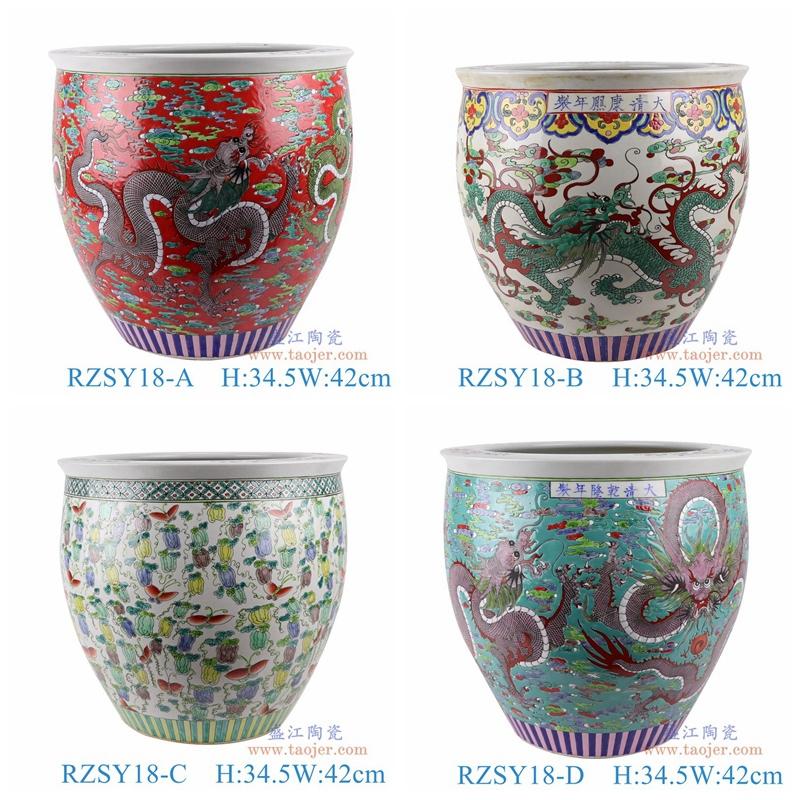上图:RZSY18-A-B-C-D仿古粉彩红底白底绿底云龙纹大缸粉彩南瓜蝴蝶纹大缸组合图