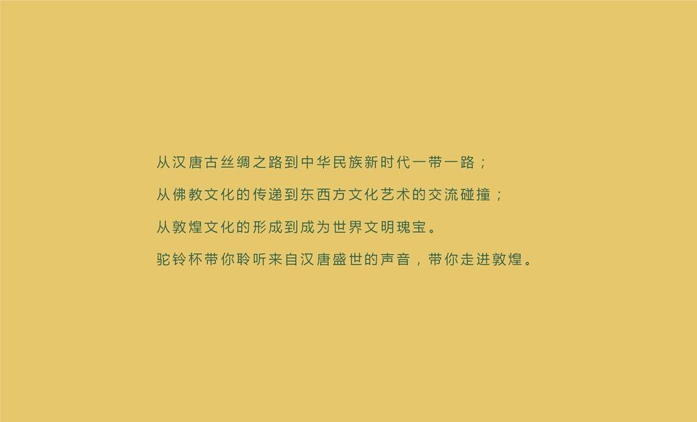 聆听汉唐盛世,弘扬丝路精神-驼铃杯